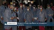 Лекарите отново призоваха за солидарност в кризата