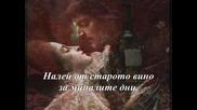 Тоника - За старата любов (Текст)
