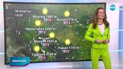 Прогноза за времето (10.09.2020 - обедна емисия)