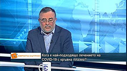 """Д-р Ботев: Приетото лекарство срещу COVID-19 """"Регенерон"""" ще намали приетите в болница от 13 на 3%"""