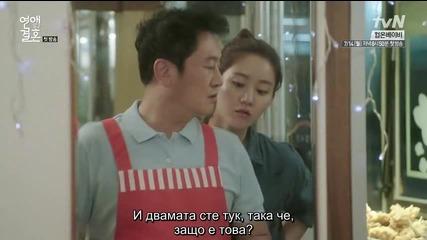 Marriage not dating episode 1 / Сватба без любов епизод 1