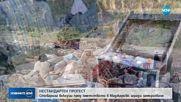 Природозащитници стовариха боклуци пред кметството в Маджарово