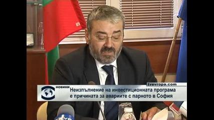 Неизпълнение на инвестиционната програма е причината за авариите с парното в София