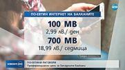 ПО-ЕВТИНИ РАЗГОВОРИ: Преференциални цени за Западните Балкани