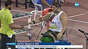 Ружди Ружди взе златен медал на Параолимпийските игри в Рио