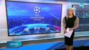 Спортни новини (26.11.2020 - обедна емисия)