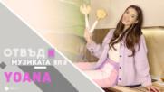 Отвъд музиката - Yoana (Еп.2)