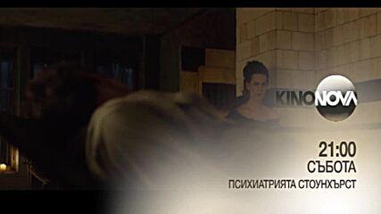 """""""Психиатрията Стоунхърст"""" на 25 септември, събота от 21.00 ч. по KINO NOVA"""