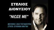 Stelios Dionysiou - Niose Me New Official Promo 2014