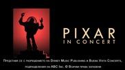 Дисни в София/ Pixar in Concert