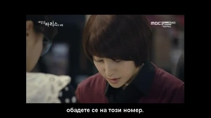 Nail Shop Paris ep - 9 ( Part 1 ) bg subs