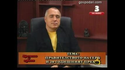 Великите мислители Бойко Борисов и Юлиан Вучков