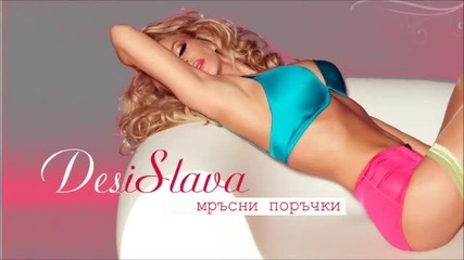 New! Десислава - Мръсни поръчки