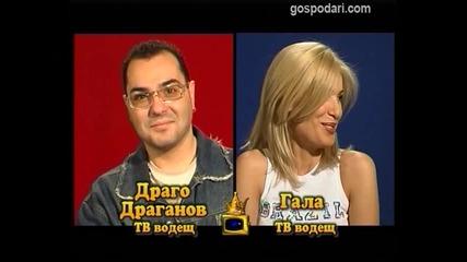 Блиц – Драго Драганов и Гала
