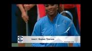 Серина Уилямс спечели турнира в Торонто