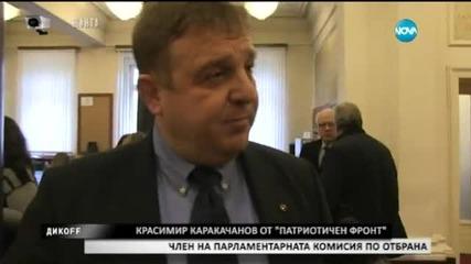 Стажанта в близки срещи от депутатско-парламентарен вид - Дикoff (08.02.2015)