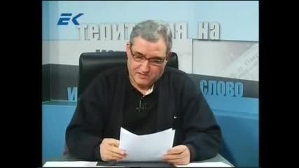 Диагноза и Георги Ифандиев 13.02.2012г