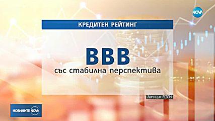 Fitch потвърди рейтинга на България BBB със стабилна перспектива