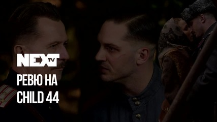 NEXTTV 054: Филмово Review: Child 44