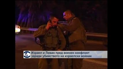 Израел и Ливан пред военен конфликт заради убийството на израелски войник