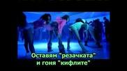 Usher - Yeah(bg Subs) Превод