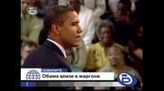 Обама влезе в жаргона