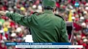 Сестрата на Кастро няма да отиде на погребението му