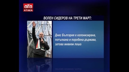 Сидеров: Българският дух не може да умре!