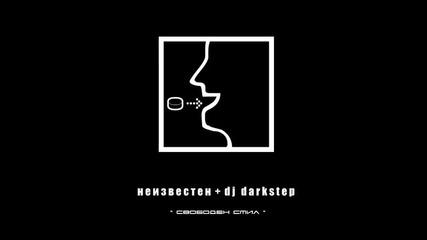 Neizvesten + Dj Darkstep - Plesnica