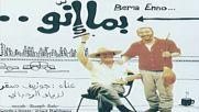 Ziad Rahbani Bema Enno 1995