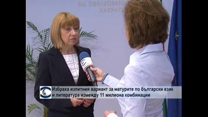 Избраха изпитния вариант за матурата по български език и литература измежду 11 милиона комбинации