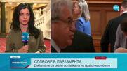 Бурни дебати в първия работен ден на новото Народно събрание