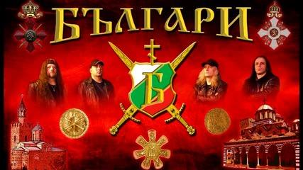 БЪЛГАРИ - На две колела