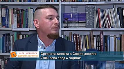 2 000 средна заплата в София, но след 4 години