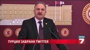 Турция блокира достъпа до Twitter