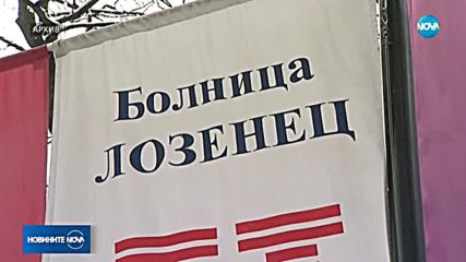 """Депутатите обсъждат бъдещето на болница """"Лозенец"""""""