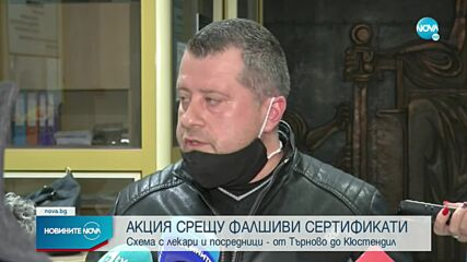 Акция в Кюстендил срещу издаването на фалшиви COVID сертификати