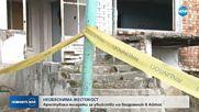 Пияни младежи убиха възрастен мъж в Айтос за удоволствие