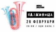 Balkanitsa - 26.02.2017 - Ndk
