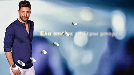 Ангелос Данос - ела тази вечер