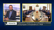Неофициалната комуникация между София и Скопие и стъпките на служебния кабинет в диалога с РСМ