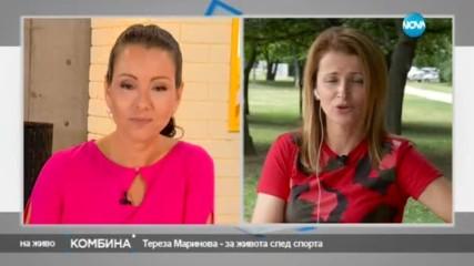 Tереза Маринова - за живота след спорта