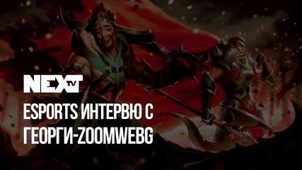 "NEXTTV 055: Esport гост: Георги ""ZoomweBG"