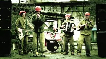 Rammstein - Du hast (руската версия)