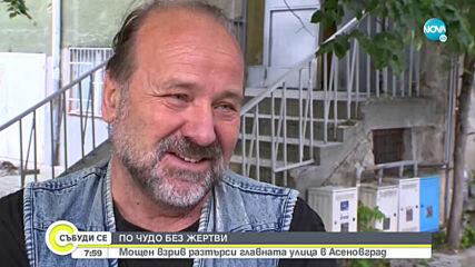 Разследват причините за взрива в апартамент в Асеновград
