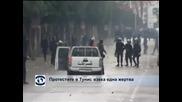 Напрежение и размирици в Тунис след убийството на опозиционен политик