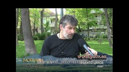 """Ивайло Цанов Представи """"лирика - Дипломната Работа На Един Поет"""""""
