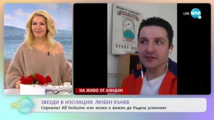 Любен Кънев за сериалa All Inclusive - ''На кафе'' (27.03.2020)