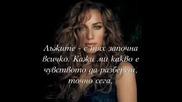 Leona Lewis - Take A Bow+превод