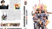 Полицейска академия 7: Мисия Москва (синхронен екип, дублаж на PRO.BG 2010) (запис)